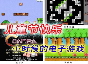 那些记忆的碎片 80后童年的电子游戏