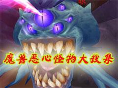 《魔兽世界》最恶心怪物大搜集
