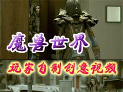 《化身日》魔兽世界玩家创意自制视频