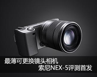 最薄可更换镜头相机  索尼NEX-5评测首发