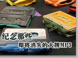 谁是即将消失在我们视野中的大牌MP3?