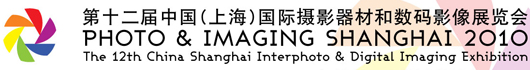 第十二届中国(上海)国际摄影器材展