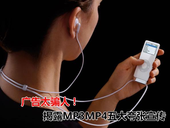 广告太骗人!揭露MP3MP4五大夸张宣传