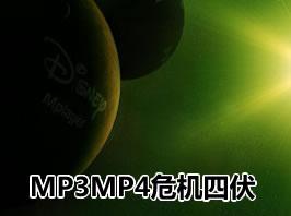 从历史上失败产品 看如今MP3MP4的危机