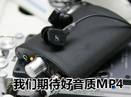高清时代的悲哀 我们更期待好音质MP3