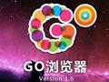 GO浏览器 v1.6.0
