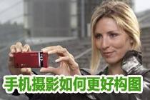 手机拍照技巧分享