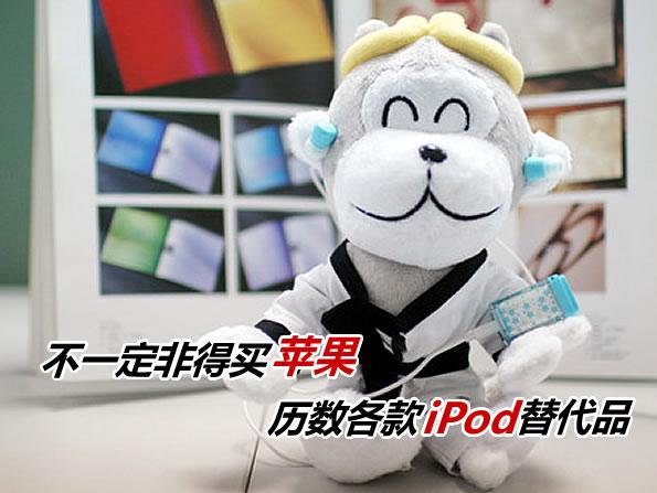 不一定非得买苹果 历数各款iPod替代品