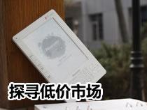 千元以下的电子书推荐