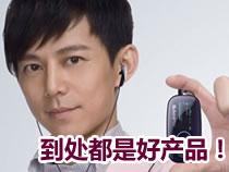 MP3最新关注排行TOP10