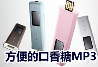 口香糖造型MP3选购