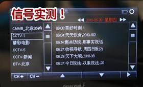 CMMB移动电视室内也能流畅收看