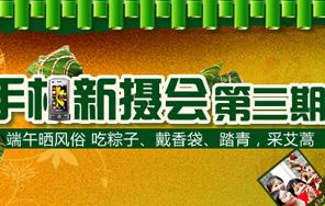 《端午节吃粽子 晒风俗》