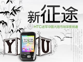 HTC进军中国大陆市场深度报道--中关村在线