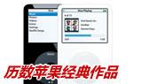 从iPod一代说起 苹果重点MP3MP4回顾
