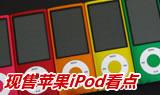 2009年苹果大会iPod系列新品总结