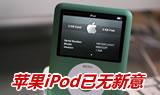 苹果粉丝的心痛:新iPod只是修修补补