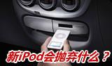 iPhone 4之后苹果新一代iPod将会抛弃什么