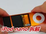 超薄型设计 苹果iPod nano四代拆解(图)