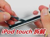 苹果新iPod Touch遭拆解 内部构造曝光
