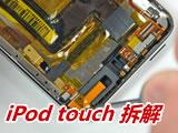 最新iPod touch 3rd多图详细拆解