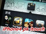 PK iPhone4真机 展望下一代iPod touch
