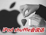ZOL全球音乐榜 新iPod shuffle会说话