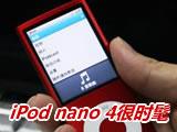 花钱就为赶时髦 苹果iPod nano 4评测