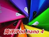 苹果瘦高个iPod nano 4视频评测抢先看