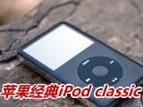 苹果经典iPod classic 2视频评测抢先看