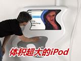 艺术家打造长度超一米的iPod播放器(图)