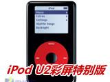 创意之作 iPod U2彩屏特别版惊喜亮相