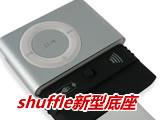 """新型底座配件问世 让Shuffle变成""""iPod"""""""
