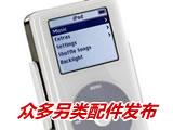 彻底改变iPod,众多另类配件发布
