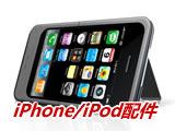 2010年首发革命创新性的iPhone/iPod配件新品