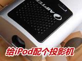 iPod实用配件 爱普泰克迷你投影机图赏