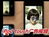 苹果iPod touch广告视频
