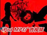 视频: ipod苹果MP3广告