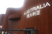 澳大利亚馆