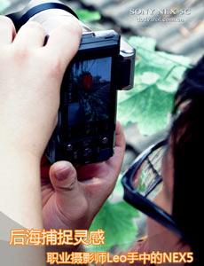 后海捕捉灵感 职业摄影师Leo手中的NEX5