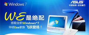W·E是绝配 windows 7版华硕Eee家族飞跃登场