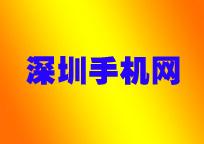 深圳手机网