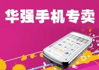 华强手机专卖