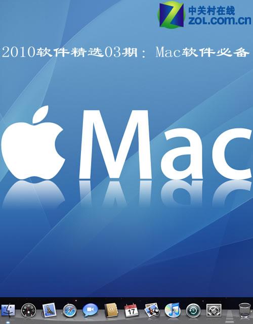 2010软件精选03期:Mac软件必备