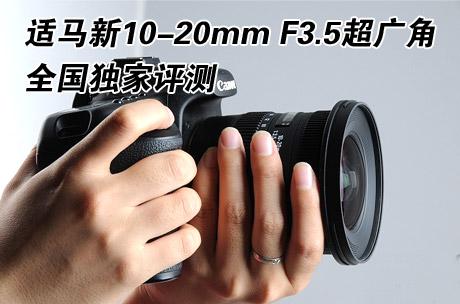 适马新10-20mm F3.5超广角全国独家评测