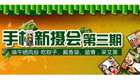 端午节吃粽子 晒风俗