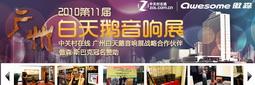 第11届广州白天鹅音响展