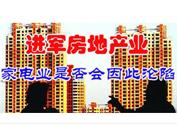 04期:家电企业进军房地产