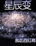 《星辰变》小说简介