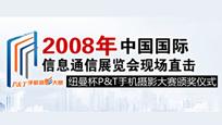 2008年中国国际信息通讯展览会